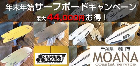 モアナ チャネルアイランド サーフボード フェア