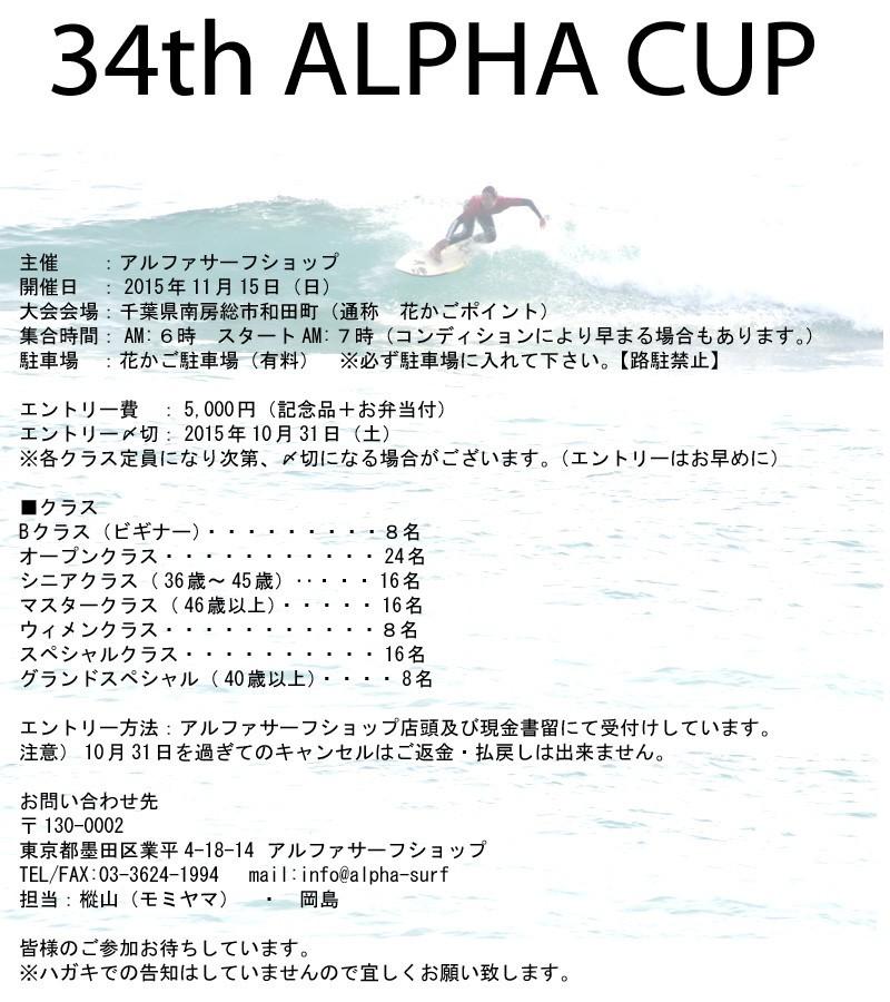 alphasurfshop