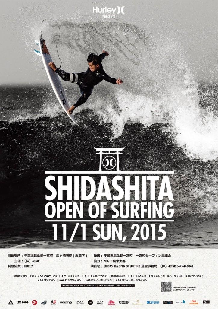 shidashitaopen2015