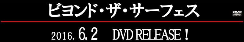 DVDタイトル