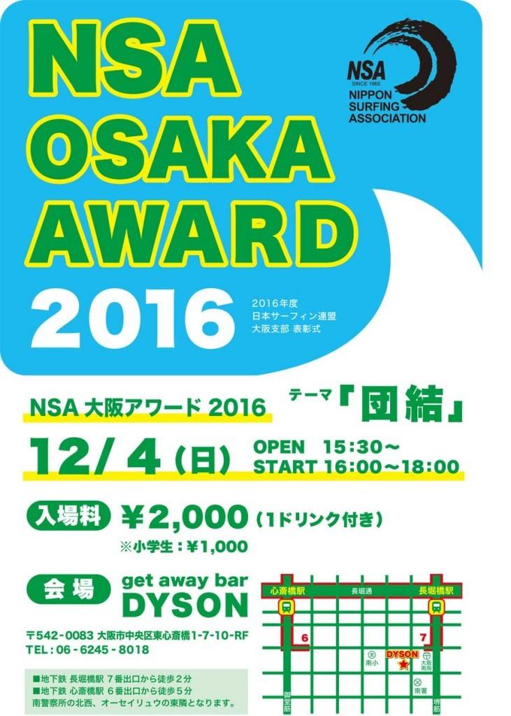 nsaosaka-3