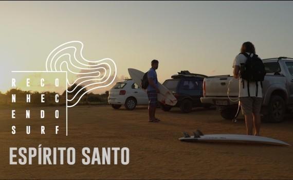 サーフムービー:Espírito Santo | Reconhecendo o Surf #11