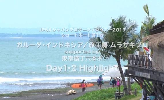 DAY1、DAY2ハイライト:JPSAショートボード第1戦 in バリ島クラマス
