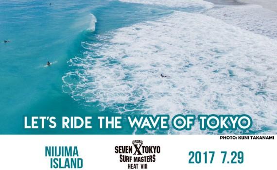 2017セブンクロス東京サーフマスターズ 東京都知事杯