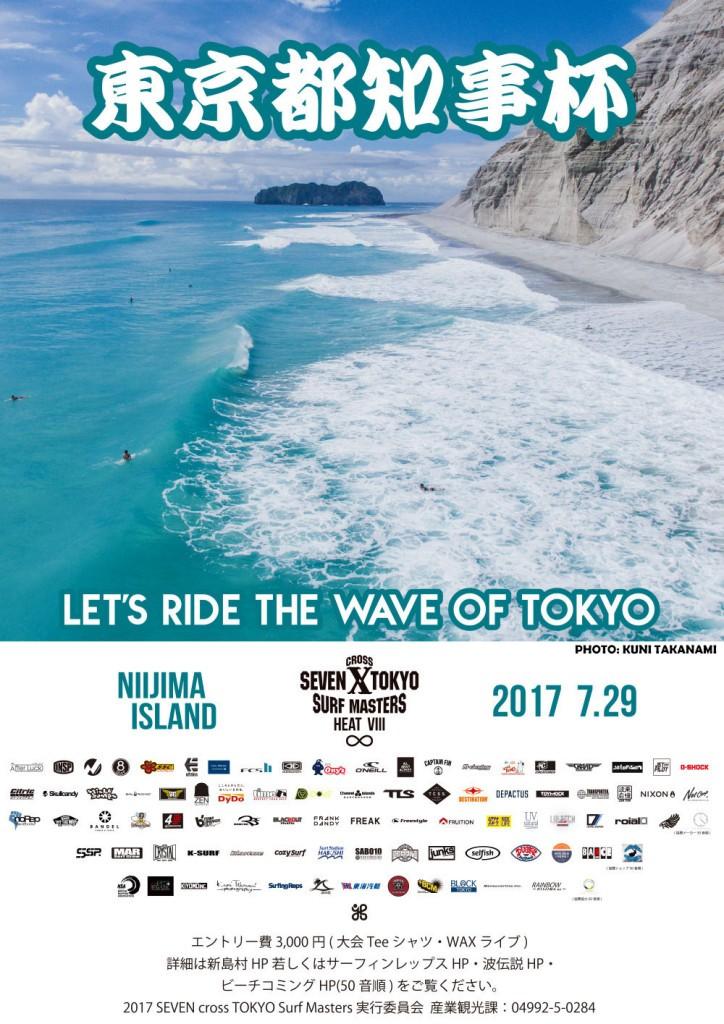 2017東京都知事杯 セブンクロス東京サーフマスターズ