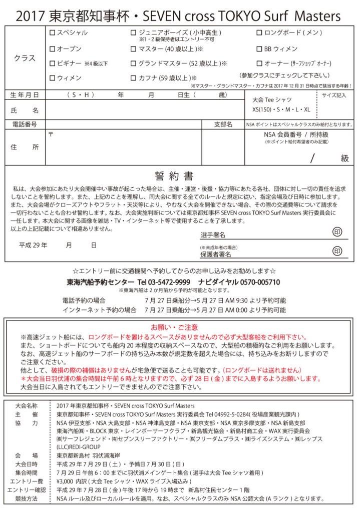 エントリー用紙 2017東京都知事杯 セブンクロス東京サーフマスターズ