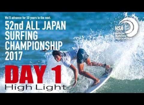52回全日本サーフィン選手権大会 2017 Day1ハイライト