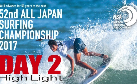 52回全日本サーフィン選手権大会 2017 Day2 ハイライト