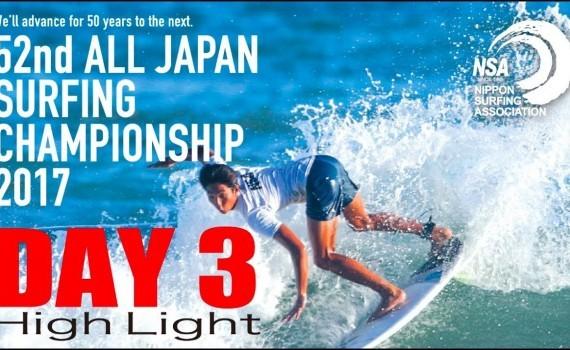 52回全日本サーフィン選手権大会 2017 Day3 ハイライト