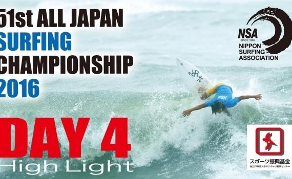 52回全日本サーフィン選手権大会 2017 Day4 ハイライト