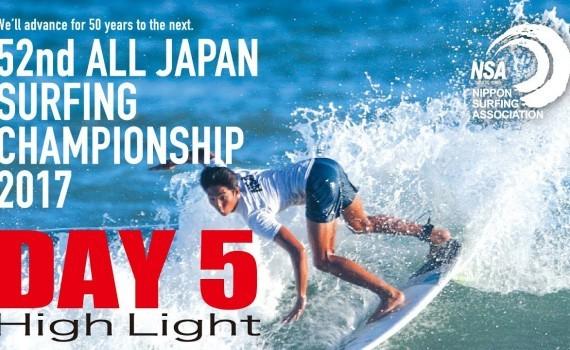 52回全日本サーフィン選手権大会 2017 Day5 ハイライト