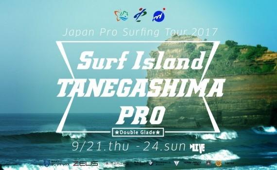 JPSA ジャパンプロサーフィンツアー2017ショート第6戦 Finalday ハイライト