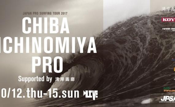 JPSA ジャパンプロサーフィンツアー2017ショート第7戦 Finalday ハイライト