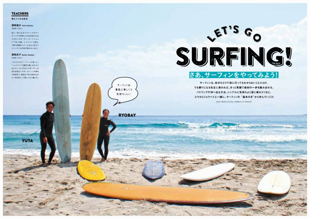 _LetsStartSurfing_sample_A