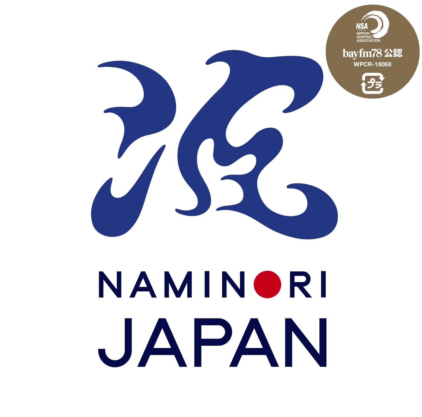 naminori_cover_sticker