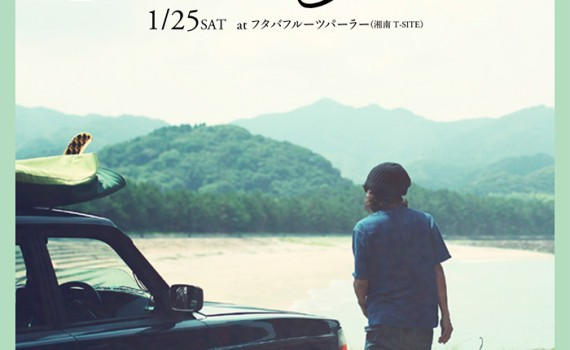 Blue-&-Greenイベント告知-1