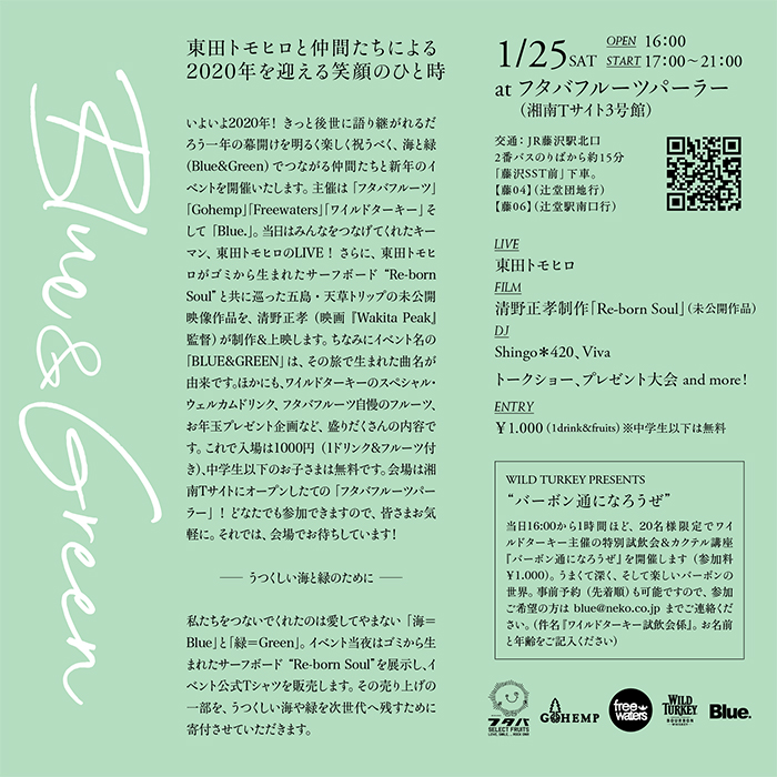 Blue-&-Greenイベント告知-2